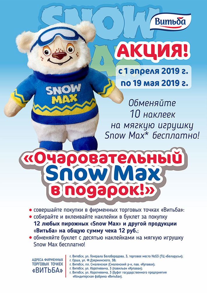 Плакат-SM_сайт.jpg